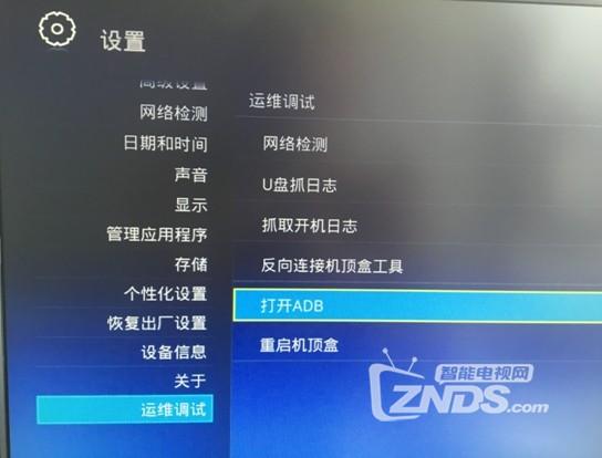 """中兴盒子ZXV10 B860AV1.2 免拆机完美破解安装""""当贝桌面""""和第三方软件"""